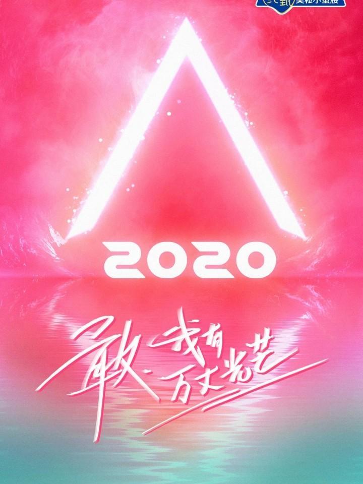 创造营2020:不好意思,我超甜
